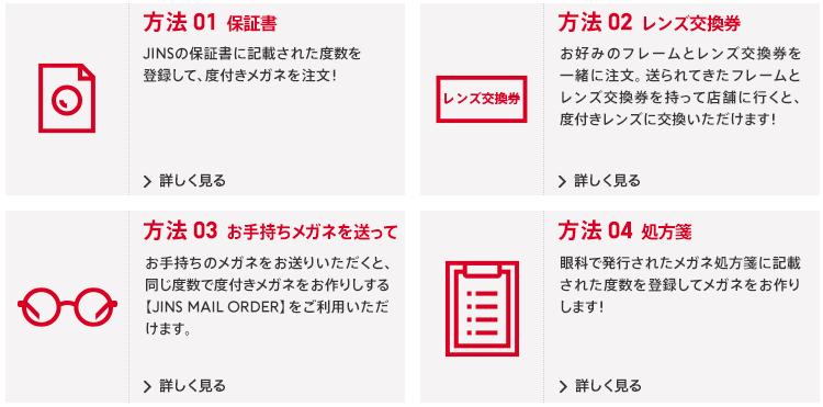 JINSオンラインショップでのメガネの受取方法