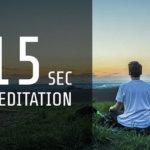 15秒瞑想