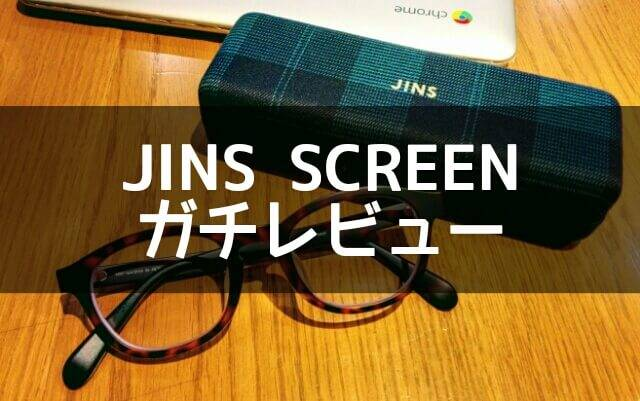 JINS SCREENガチレビュー