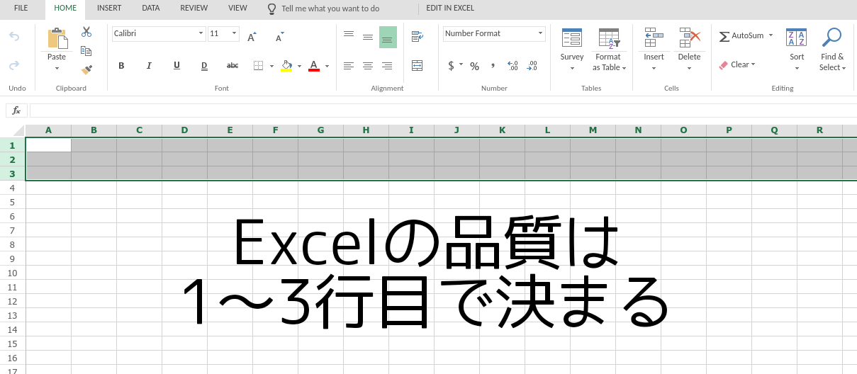 Excelの品質は1〜3行目で決まる