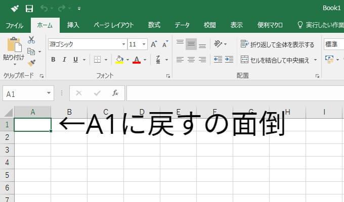 ExcelでカーソルをA1に戻すのが面倒