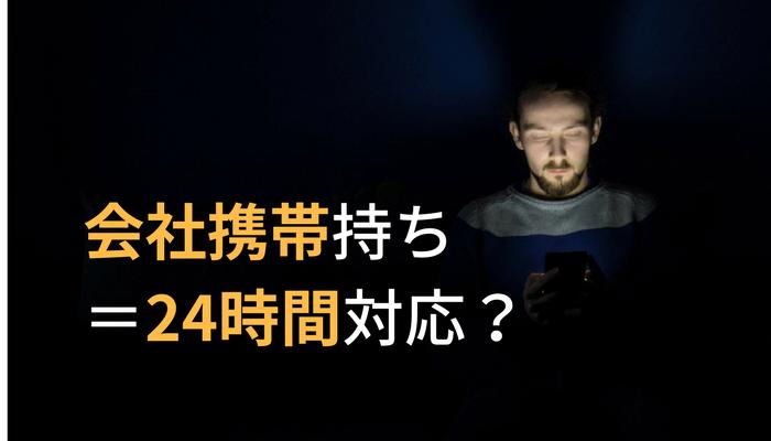 会社携帯持ち=24時間対応?