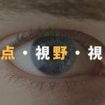 【図解】視点、視野、視座の違い