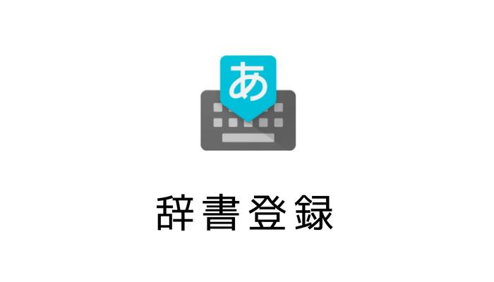 Google日本語入力での辞書登録