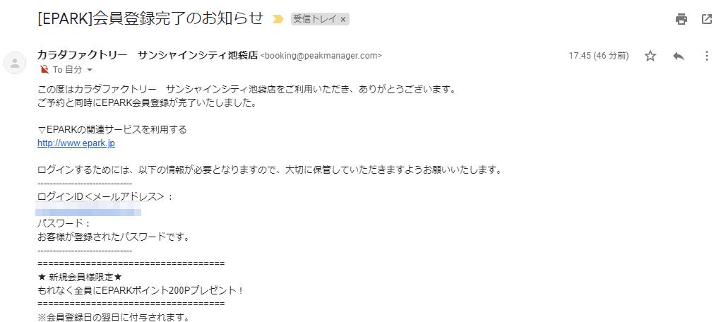 EPARKから届くユーザ登録完了メール