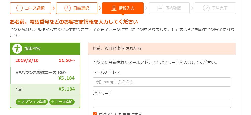 カラダファクトリーのユーザ登録画面