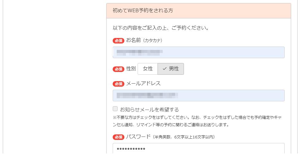 カラダファクトリーのユーザ登録画面詳細